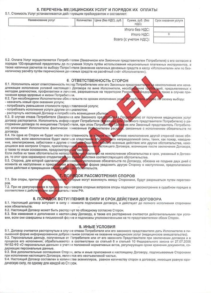 Договор на платные медицинские услуги