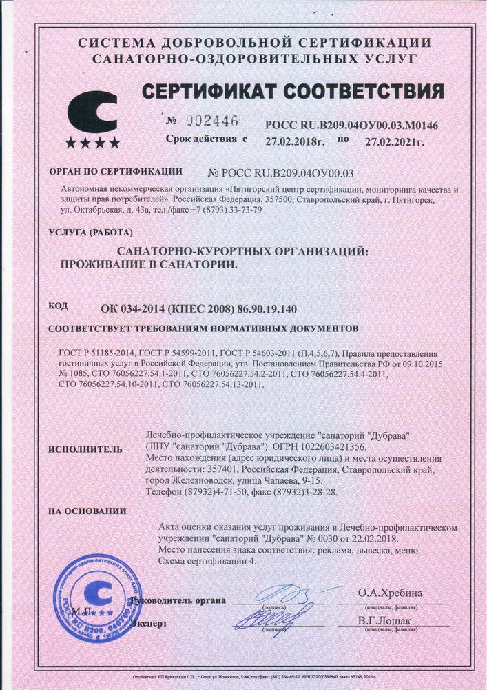 Лицензия и сертификаты